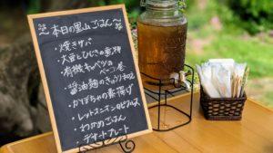 東京里山ごはん200612-6